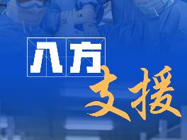 海报 ▏抗击新冠肺炎疫情的中国实践
