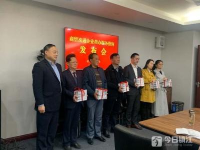 镇江发布《商贸流通企业帮办服务指南》进一步加大商务帮办力度