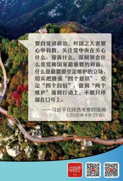 读懂习近平总书记陕西考察时关于全面从严治党的重要论述