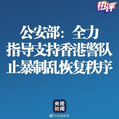 热评丨香港必须和国家站在一起