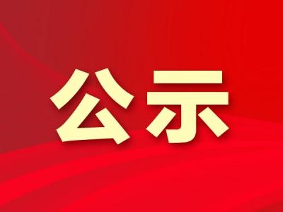 江苏省2020年全国劳动模范和先进工作者推荐人选公示
