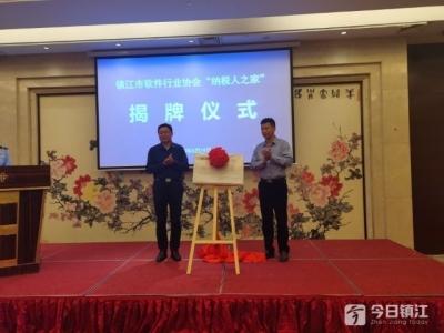 """镇江市软件""""纳税人之家""""在新区揭牌"""