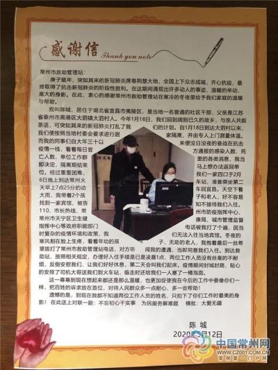 【暖新闻】江苏常州:一封来自湖北的感谢信 背后的故事暖人心田