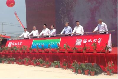 句容市长江引水暨城区水厂下蜀水厂建设工程开工 马明龙宣布开工