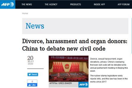 外媒:《中华人民共和国民法典(草案)》涉及范围广、亮点多