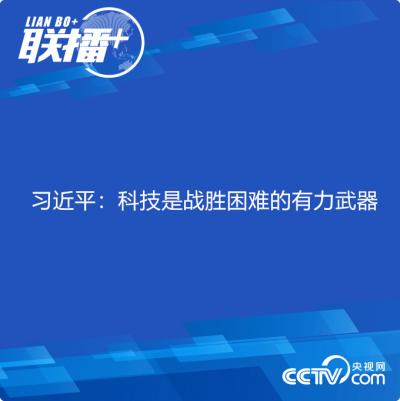 联播+ | 习近平:科技是战胜困难的有力武器