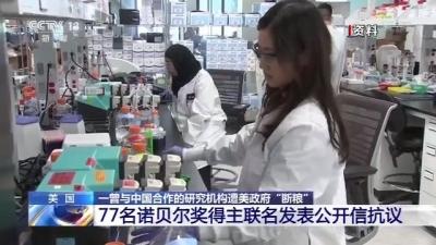"""曾与中国合作的研究机构遭美政府""""断粮"""" 77名诺贝尔奖得主联名抗议"""
