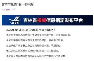 吉林市5名干部被免职!