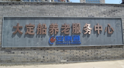 """丹阳大定船养老服务中心:居家养老不离家  托起美丽""""夕阳红"""""""