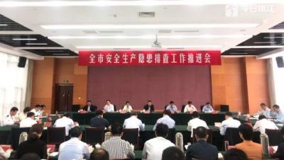 镇江召开全市安全生产隐患排查工作推进会 徐曙海强调了这些事
