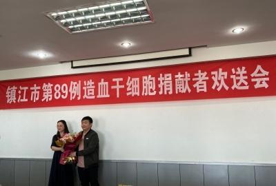 """""""95后""""大学生将赴泰州捐献造血干细胞"""