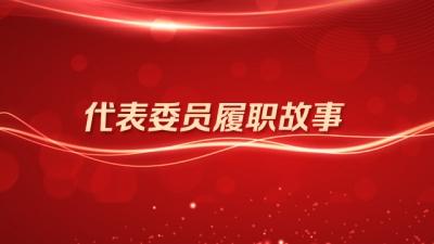 刘入源代表——用心用力 帮扶乡亲(代表委员履职故事)