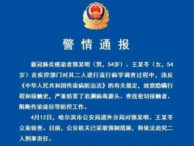 故意隐瞒行程和接触史 哈尔滨二人被追究刑责