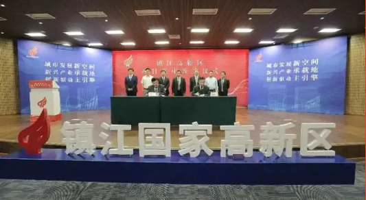 镇江高新区举行项目集中签约仪式 7个签约项目投资总额超过45亿元