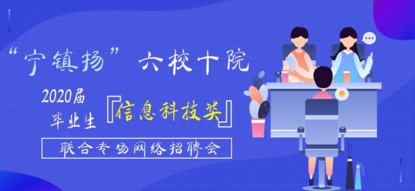 """信息科技类毕业生如何就业?""""宁镇扬""""六所高校联手""""私人订制"""""""