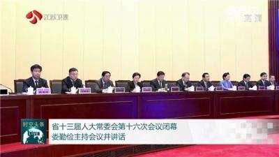 江苏省十三届人大常委会第十六次会议闭幕 娄勤俭主持会议并讲话