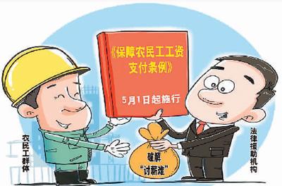 """中国首部保障农民工工资权益的专门性法规5月起施行——绝不让薪酬变成""""薪愁"""""""