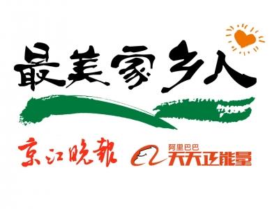 """致敬身边守护者,共寻""""最美家乡人""""  京江晚报联合阿里巴巴天天正能量寻找城市温暖力量"""