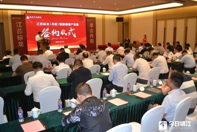 江苏标龙(丹阳)智能制造产业园与丹阳陵口镇合作协议签约成功