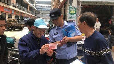 """扬中警方开展""""5.15""""全国打击和防范经济犯罪宣传日活动"""