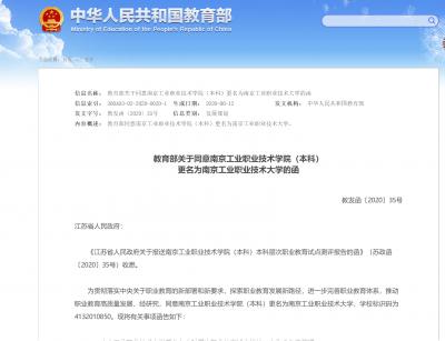 南京工业职业技术学院正式更名南京工业职业技术大学