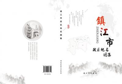《镇江市政区地名图集》出版