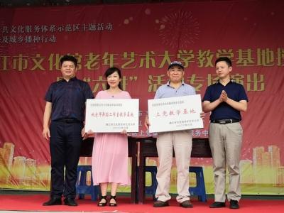 镇江市文化馆老年艺术大学教学基地授牌仪式在上党镇举行