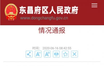 山东聊城又现顶替上学者 当事人已被开除党籍和公职