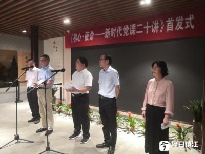 《初心·使命——新时代党课二十讲》首发式举行