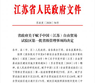 定了!江苏将首批273项省级权限赋予自贸试验区