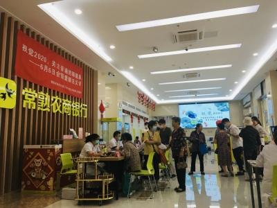 爱眼日活动 银医联动合力为镇江市民健康保驾护航