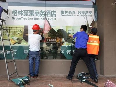 """丹阳城管:重拳整治户外广告 提升城市""""容颜"""""""