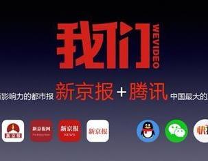 """国家网信办:责令对""""@新京报我们视频""""账号禁言处置"""