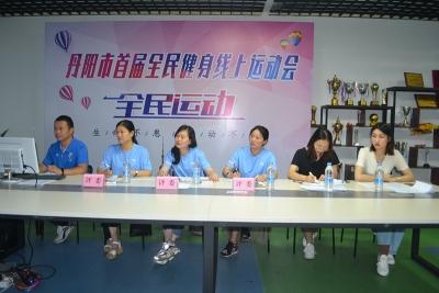 """丹阳:""""云上""""运动会开启全民健身新模式"""