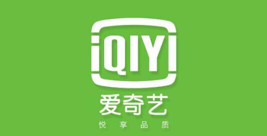 """爱奇艺""""超前点播""""案宣判 北京互联网法院认定损害原告会员权益"""