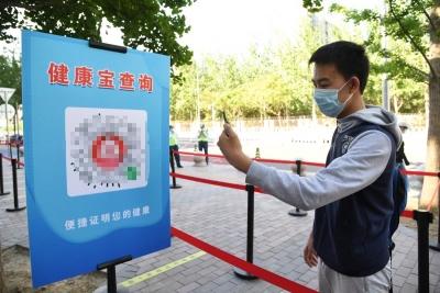 """""""北京健康宝""""的各种颜色代表什么意思?官方回应"""