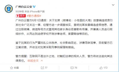 广州警方:造谣女儿遭老师体罚吐血的女子被刑拘