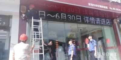 商户高音喇叭做宣传扰民,丹阳城管出手!