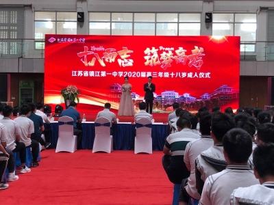 夏日的风吹响青春的号角 省镇江一中举办高三年级十八岁成人仪式