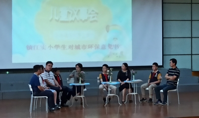 """""""环境保护我了解""""——镇江环保公益活动走进镇江实小"""