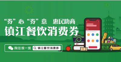 """镇江市第二轮餐饮消费券+""""苏宁云超""""1亿超市消费券发放"""
