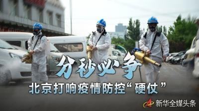 """分秒必争 北京打响疫情防控""""硬仗"""""""