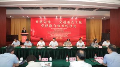 镇江交通重点工程党建联合体正式启动