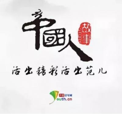中国人的故事|父亲,教会了我们什么?