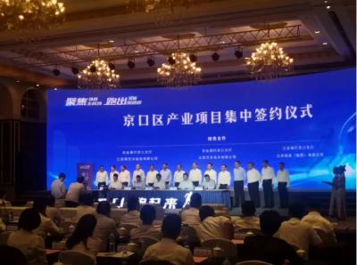 京口区举行产业项目集中签约仪式 现场签约项目11个总投资66亿元