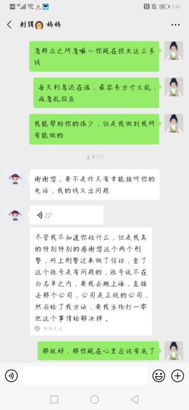 电信诈骗又出新招  镇江警方出手及时止损