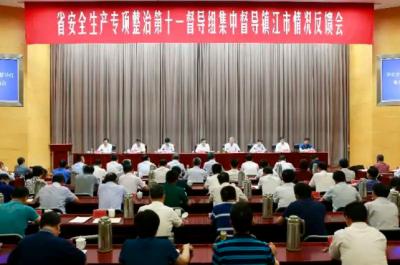 省安全生产专项整治第十一督导组召开集中督导镇江市情况反馈会