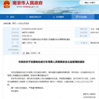 7月1日起,南京骑电动车不戴头盔处警告或20-50元罚款