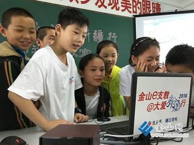 """2020""""金山e支教 大爱中国行"""" 爱心微众筹期待您的支持"""