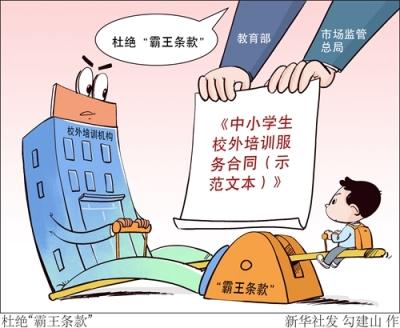"""杜绝""""霸王条款"""":中小学生校外培训服务合同示范文本发布"""